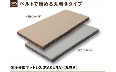 西川 体圧分散マットレス『RAKURA』 (シルバー)丸巻きタイプ