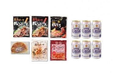 大人気☆北海道限定サッポロクラシックビールと焼肉の大容量セット