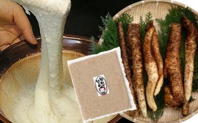 たまな農園の玄米と和歌山産自然薯のセット