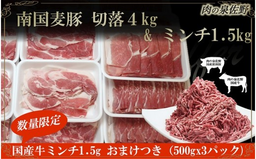 B603 南国麦豚切落し4㎏&国産牛ミンチ1.5㎏