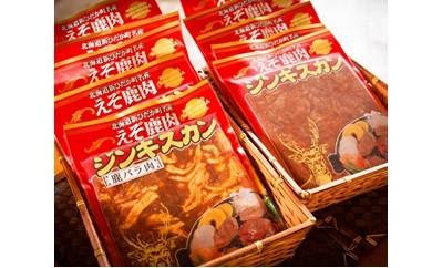 ヘルシーで人気!えぞ鹿肉ジンギスカン2種10袋セット<ウタリ共同養鹿加工組合>