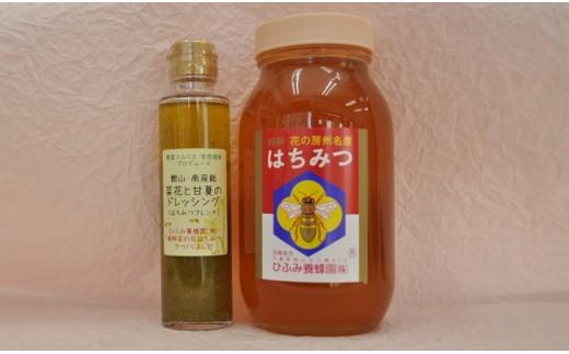 【B30】ひふみ養蜂園 はちみつとドレッシングの詰め合わせ
