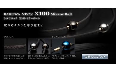 ファイテン RAKUWAネックX100 ミラーボール(ブラックゴールド45cm)【正規販売店】