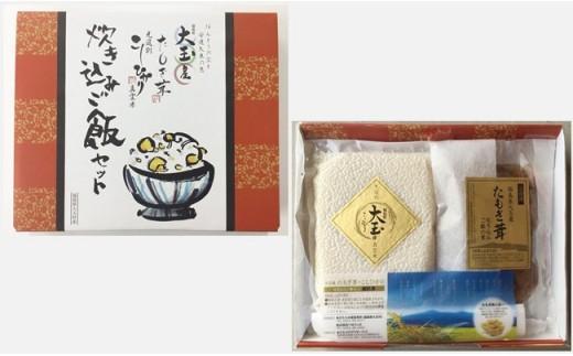 大玉村産こしひかり真空米・たもぎ茸炊き込みご飯セット(3合×2)