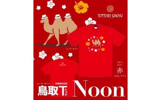 200 鳥取Tシャツ「Noon」