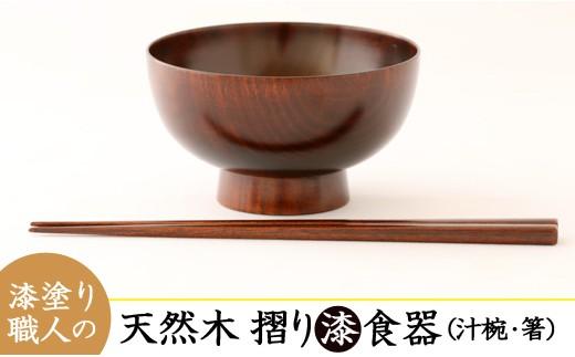25C8 【漆塗り職人の技】 摺り漆天然木漆器(汁椀&箸セット)
