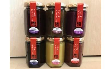 酒蔵が生産する無添加ジャム6種類詰め合わせ6本セット