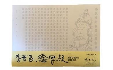 絵写経用紙 10枚入り 観音菩薩