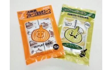 テレビや雑誌で紹介された、フルーツ玉ねぎ使用のスープのセット