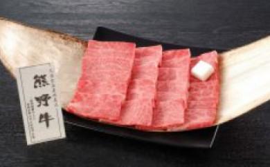 熊野牛 焼肉用肩ロース450g×2