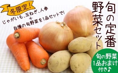 AK28-C<冬限定!旬の定番野菜セット> じゃがいも・玉ねぎ・人参 +自慢の旬野菜を1品目をセット!