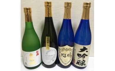 茨城県の酒蔵が生産する大吟醸 飲み比べ4本セット