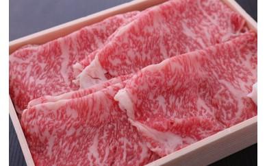 近江牛すき焼き・しゃぶしゃぶ用ロース肉スライス 500g