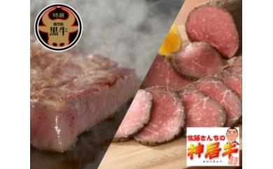 BW10 鹿児島黒牛ロースステーキ&佐藤さんちの神居牛ローストビーフ