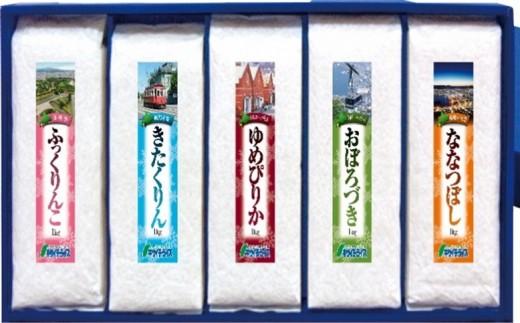 北海道食べ比べセット1kg×5[3129106]