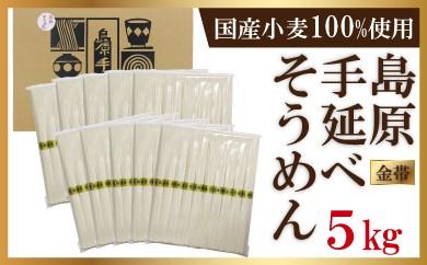 国産小麦100%使用 【金帯】 島原手延べそうめん 5kg