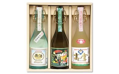 奄美黒糖焼酎 呑み比べ3本セット