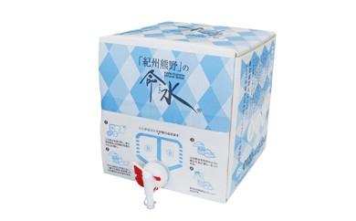 紀州熊野の命水 10リットル入り2箱セット