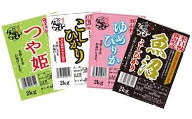 お米マイスターが選ぶ「食べ比べセット」8kg (2kg×4種)