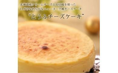 北海道・新ひだか町のオリジナルケーキ とうふチーズケーキ