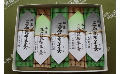 三石昆布羊羹5本入(小豆餡・白餡セット)