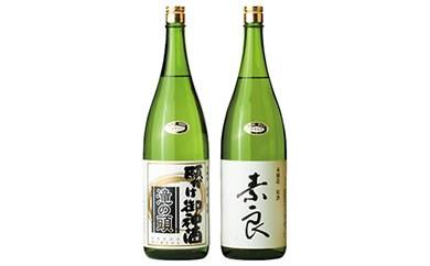 本醸造原酒「願かけ御神酒 滝の頭」・本醸造原酒「素良」(1.8L2本セット)