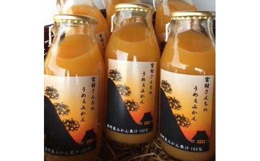 003-01秦野産みかんストレートジュース(3本)