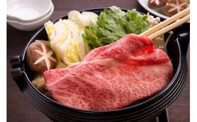 北海道産和牛こぶ黒 特上肩ロースすき焼き用