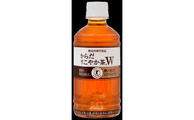 【6カ月頒布会】からだすこやか茶W 350mlPET(特定保健用食品)
