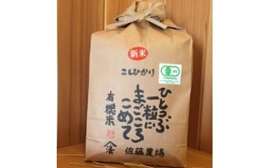 平成29年産有機栽培米コシヒカリ 3kg