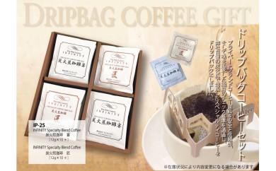 こだわりの炭火焙煎コーヒー 2種類のスペシャルティコーヒードリップセット 20杯分 IP-25