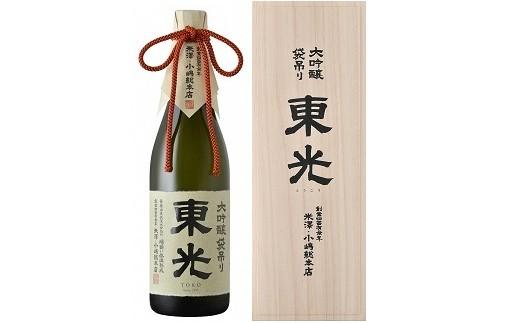 027-057【金賞受賞!】東光大吟醸袋吊り