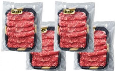富士山麓牛肩ローススライス 2kg(500g×4)