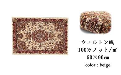100万ノットの超高密度 ウィルトン織りカーペット(玄関マットサイズ60×90㎝)色:ベージュ