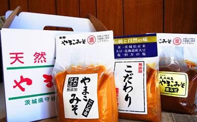 天然醸造 無添加 12割麹やまこみそ おすすめセット(3種)
