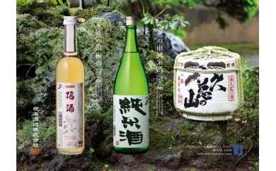 茨城県・静岡県のこだわり純米酒と梅酒の飲み比べセット