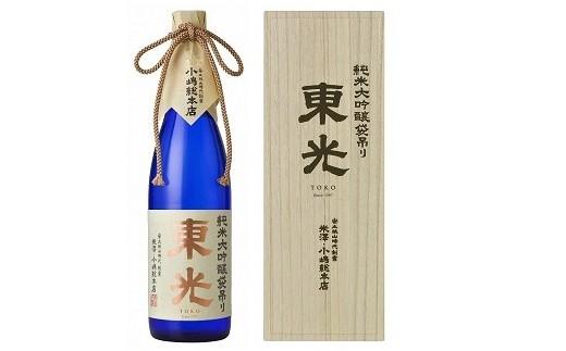 027-L004【至高の酒】東光純米大吟醸袋吊り