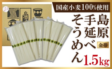 AK13-C 国産小麦100%使用 【金帯】 島原手延べそうめん 1.5kg