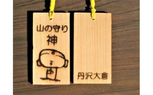 002-01キーホルダー!山の守り神