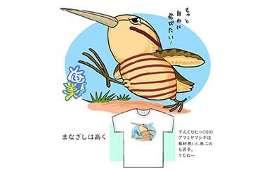 あま美デザイン工房作まなざしは高く>/奄美イラストTシャツ【Lサイズ】