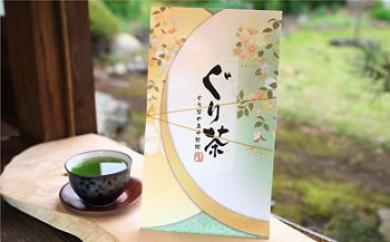 【数量限定】特選ぐり茶100g