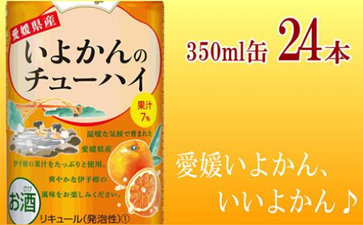 愛媛県産いよかんのチューハイ 350ml×24本 (1ケース) 合同酒精「NIPPON PREMIUM」シリーズ