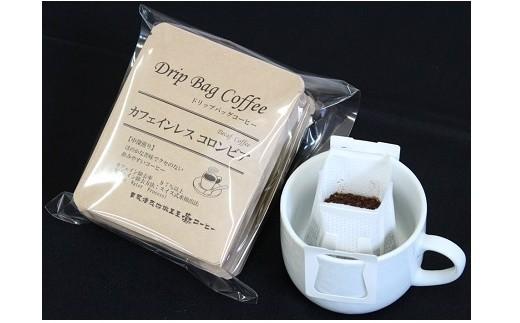 039-007 ダブル焙煎 ドリップバッグカフェインレスセット