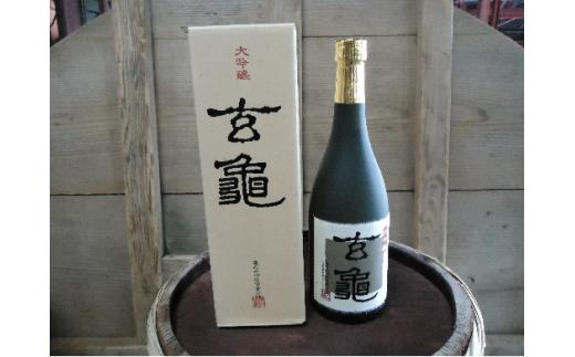 C-27 大吟醸 玄亀 2本セット JR九州のななつ星のレストランに採用される少量生産の逸品