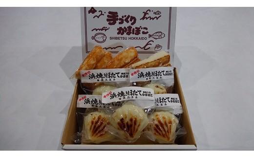 A302 かまぼこお楽しみセット【浜焼きほたて5個、3種(5本入り)×1個】