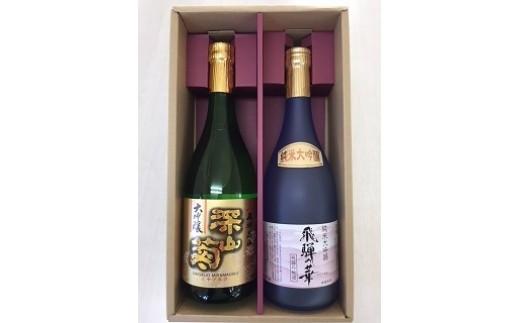 B073 純米・大吟醸セット