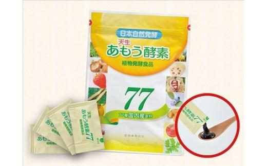 B060 あもう酵素77 31包/袋