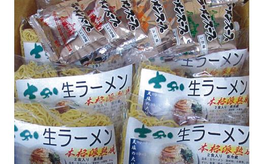 A307 士別生ラーメン10食入【5袋(125g×2食)スープ付】