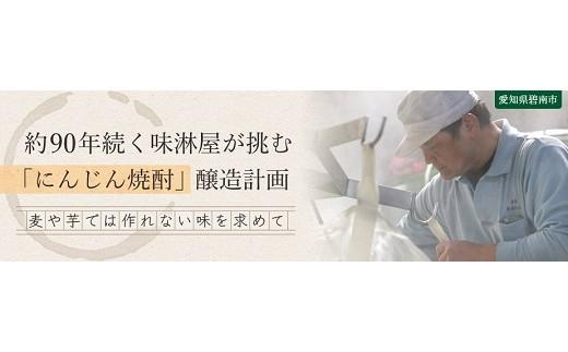 にんじん焼酎360ml 3本(GCFプロジェクト終了後完成予定)