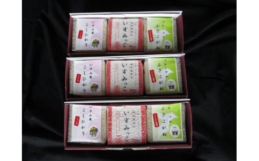 A102 いすみのエコ米食べ比べセット300g×9個(平成29年産)